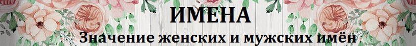 имена значение женских и мужских имён.jpg